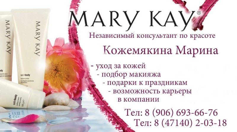 презентации мужского спонсоры мэри кей в грозном груди