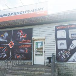 3 баннера на фасад Энкоринструмент