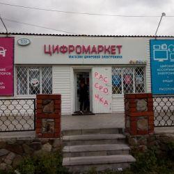 Монтаж Цифромаркет