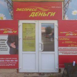 Фасад ЭкспрессДеньги Рыльск