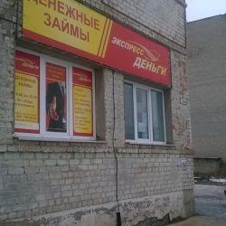 Фасад ЭкспрессДеньги, Льгов Гагарина