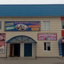 Оформление фасада Магазин для всей семьи