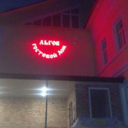 Световые объемные буквы Гостевой дом Льгов
