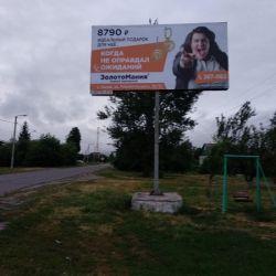 Монтаж баннера для сети Золотомания во Льгове_4