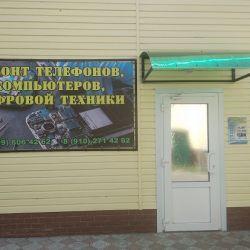 Баннер для салона по ремонту телефонов, цифровой техники