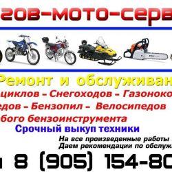 Льгов-мото-сервис