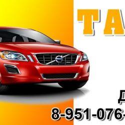 Такси_1