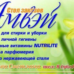Амвэй