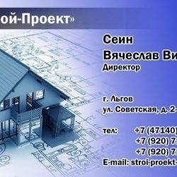 Стройпроект