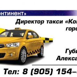 Такси_2