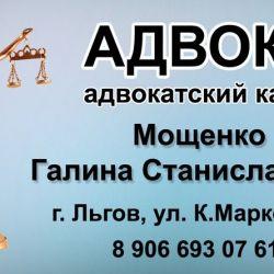 Адвокат Льгов
