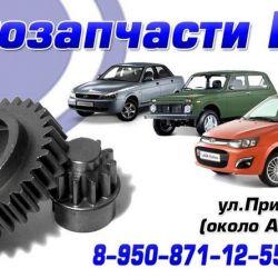 Автозапчасти ВАЗ