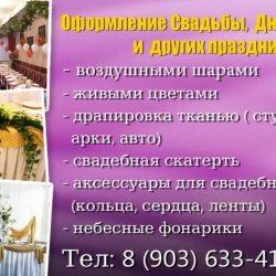 Оформление праздников, свадеб_1