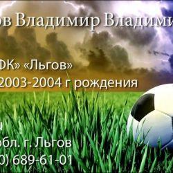 Тренер ФК Льгов