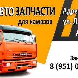 Автозапчасти для Камазов