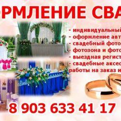 Оформление праздников, свадеб_3