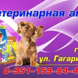 Ветаптека и ветуслуги_6