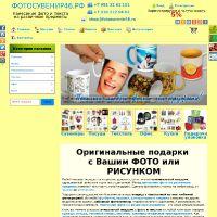 Интернет-магазин ФОТОСУВЕНИР46.РФ