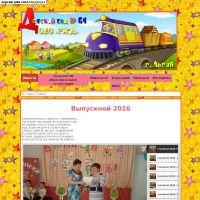 Сайт детского сада № 64 РЖД Льгов