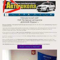 Сайт автошкола ДОСААФ Льгов