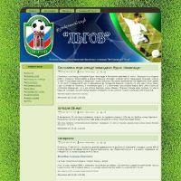 Сайт ФК Льгов