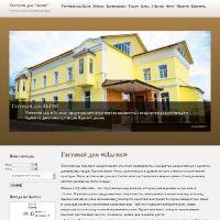 Сайт гостевой дом