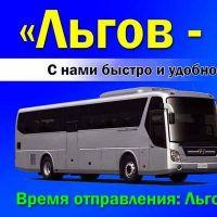 Автобус Льгов-Москва