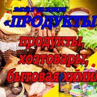 Продукты_1