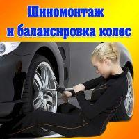 Шиномонтаж_1