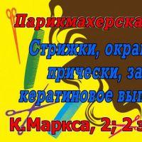 Парикмахерская_1