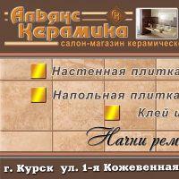 АльянсКерамика
