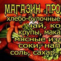 Продукты_2