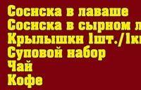 Шаурма_2