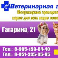 Ветаптека_3