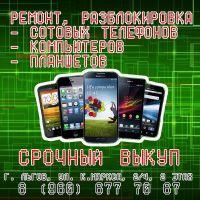 Ремонт телефонов_1
