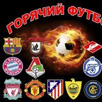 Горячий футбол