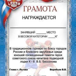 Наградная атрибутика_2
