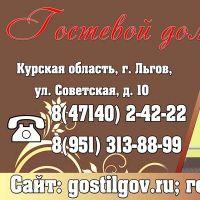 Гостевой дом Льгов_1