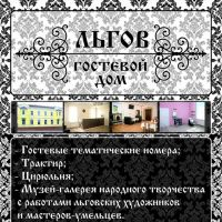 Гостевой дом Льгов