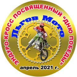 Наклейки на медали, мотокросс_1