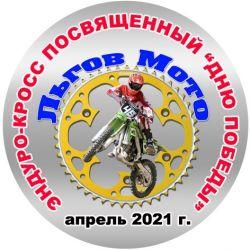 Наклейки на медали, мотокросс_2