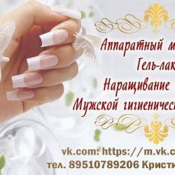 Визитка для школы маникюра Кристины Гуторовой