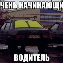 Наклейки на авто