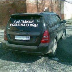 Вырезанные буквы на авто