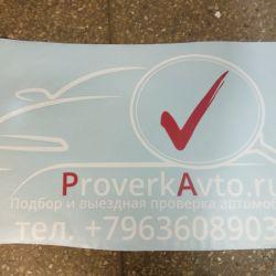 Наклейка на авто двухцветная