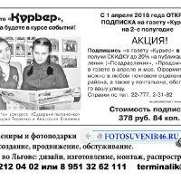 Газета Курьер