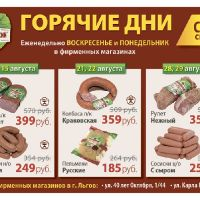 Дмитрогорские колбасы