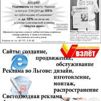 Реклама во Льгове и газета Курьер
