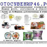 fotosuvenir46.ru